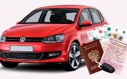 Процедура выкупа автомобиля по долговому обязательству